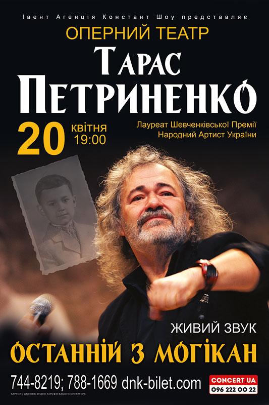 Тарас петриненко - да или нет