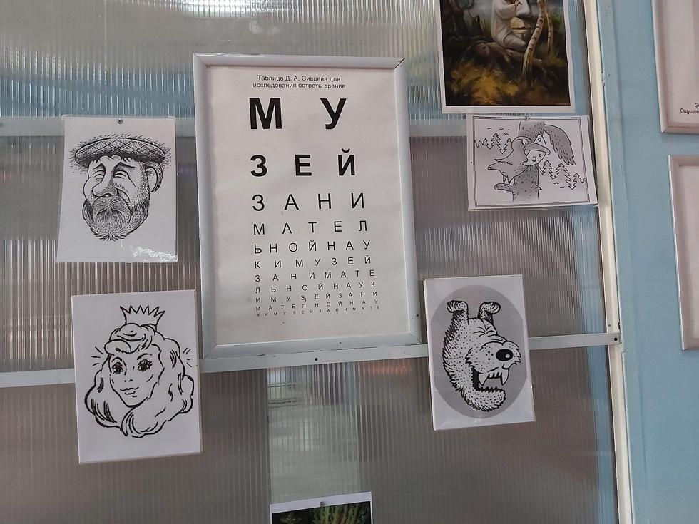 Музей занимательной науки в парке Глобы