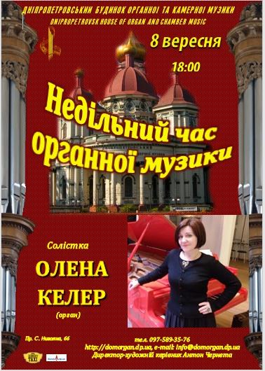 Недільний час органної музики