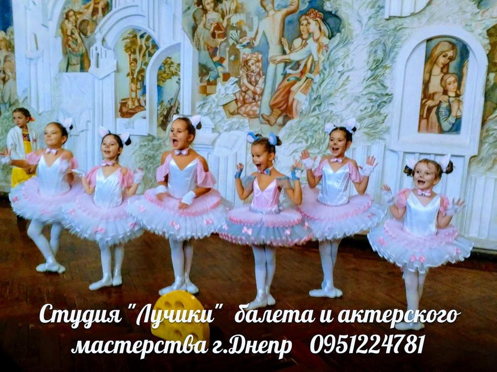 Балет для детей в Лучики Балет Студии