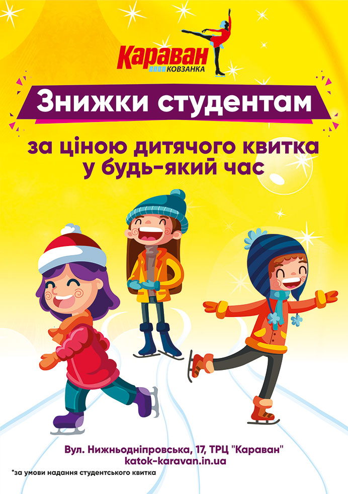 Катание на коньках в ТРЦ Караван