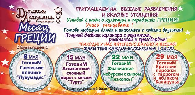 Детская академия кулинарии: месяц Греции