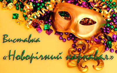Виставка «Новорічний карнавал»