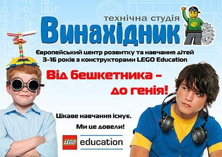 LEGO для дошкольников