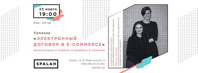 Электронный договор в e-commerce. Регистрация  и работа IT-бизнеса в Украине