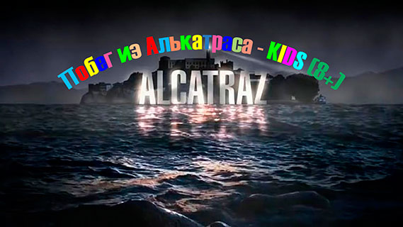 Побег из Алькатраса - KIDS