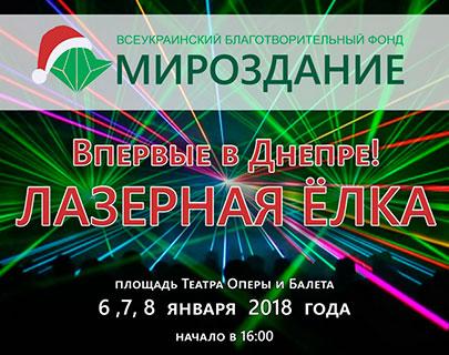 Лазерное шоу «ЛАЗЕРНАЯ ЕЛКА МИРОЗДАНИЯ»