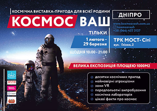 КОСМОС ВАШ, космическая выставка-приключение для всей семьи