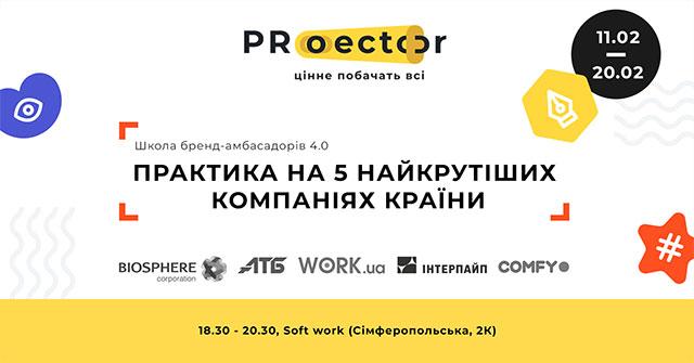 Школа бренд-евангелистов 4.0: практика Interpipe, Work.ua, Biosphere, COMFY, ATБ