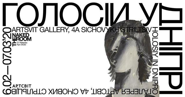 Виставка Олега Голосія