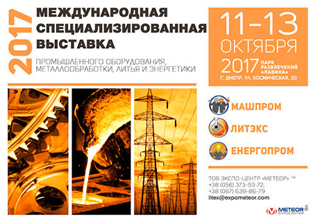 Международная специализированная выставка «Машпром.  Литэкс.  Энергопром»