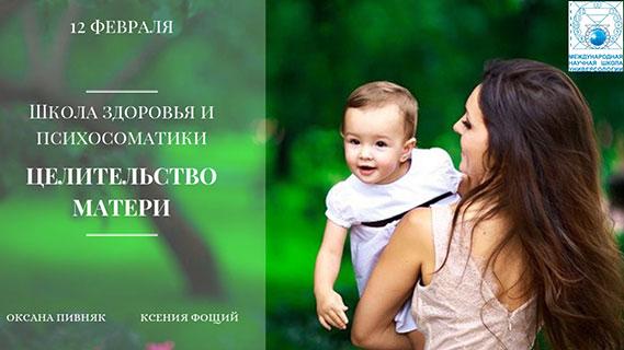 Целительство матери