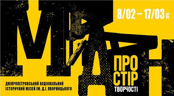 Выставка «Майдан: пространство творчества»