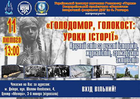 Голодомор, Холокост: уроки истории