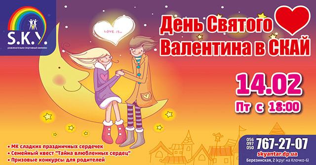 День Святого Валентина в СКАЙ