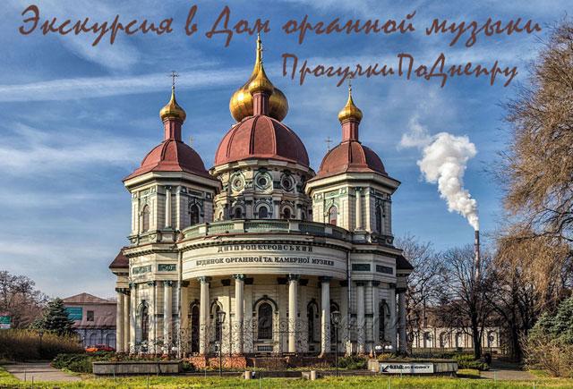 Экскурсия в Дом органной и камерной музыки