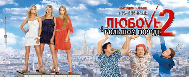 Скачать фильм Любовь в большом городе 2.
