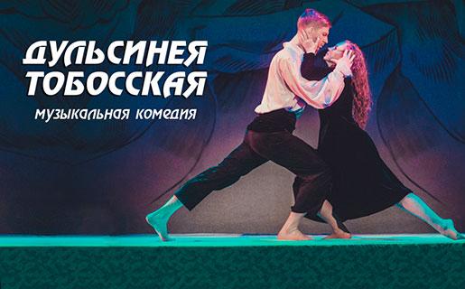 Дульсинея Тобосская