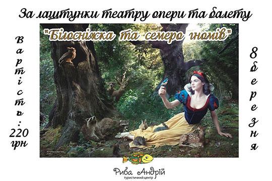 За куліси театру опери та балету