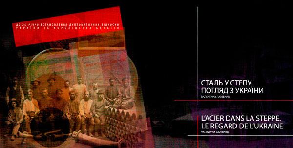 Презентація книги Валентини Лазебник  «СТАЛЬ У СТЕПУ. ПОГЛЯД З УКРАЇНИ»