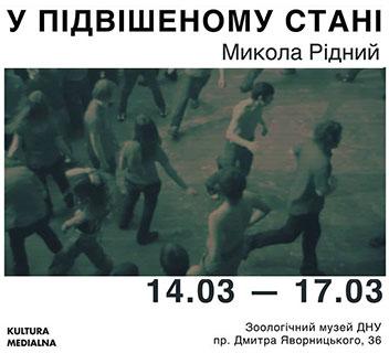 Микола Рідний «У підвішеному стані»