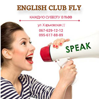 Разговорный клуб английского языка English Club FLY
