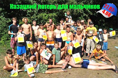 Казацкий лагерь для мальчиков