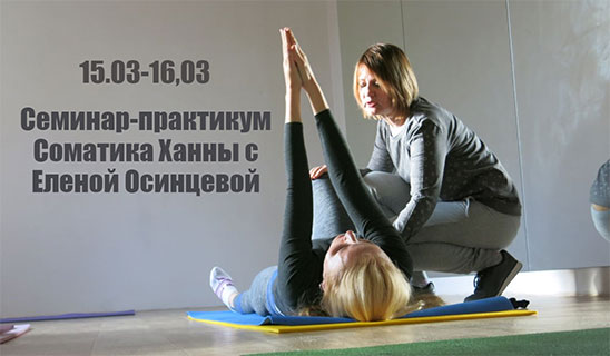 Соматики Ханны с Еленой Осинцевой