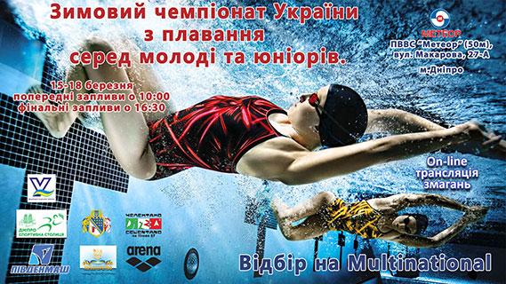 Чемпіонат України з плавання серед молоді та юніорів
