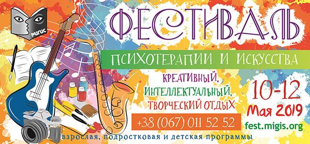 Фестиваль психотерапии и искусства МИГИС