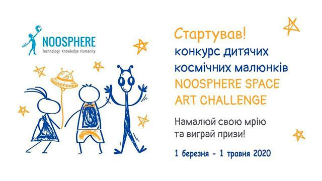Всеукраїнський конкурс дитячих малюнків на космічну тематику