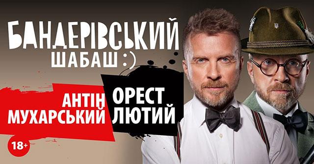 Антін Мухарський та Орест Лютий «Бандерівський шабаш»