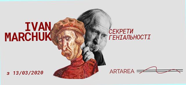 Іван Марчук «Секрети геніальності»