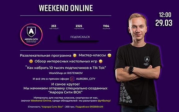 Online weekend в #АврораСити