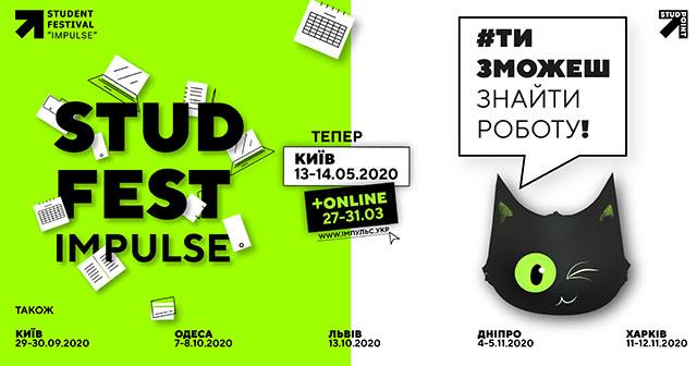 STUD-FEST «Impulse»