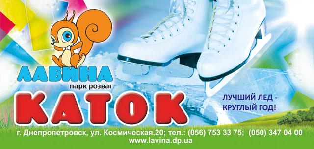 Лавина - катание на коньках