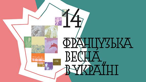 14 Французька весна в Україні