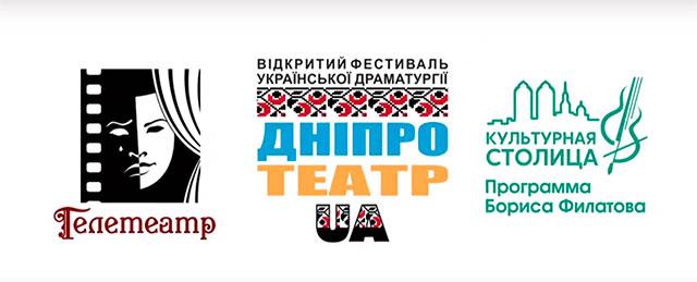 Фестиваль української драматургії
