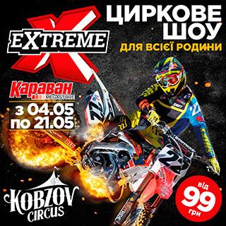 Цирк КОБЗОВ «Extreme Show»