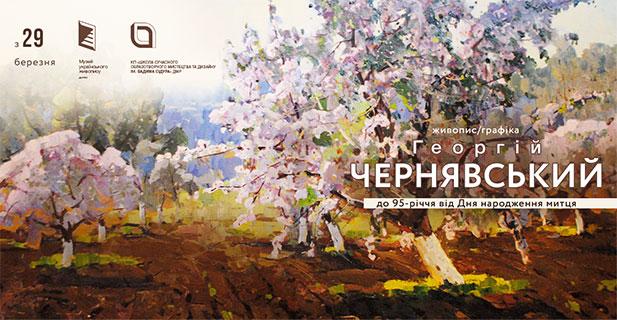 Георгій Чернявський. До річниці народження