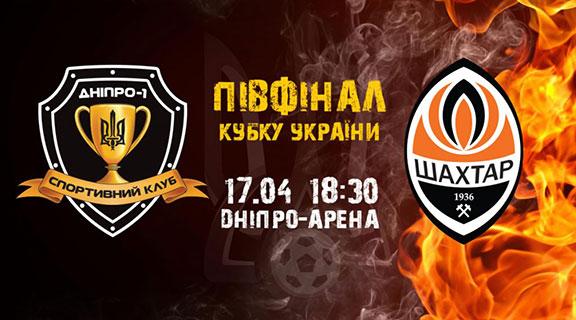 Півфінал Кубку України СК ДНІПРО-1 – ФК ШАХТАР