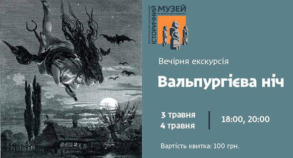Вечірня екскурсія «Вальпургієва ніч»