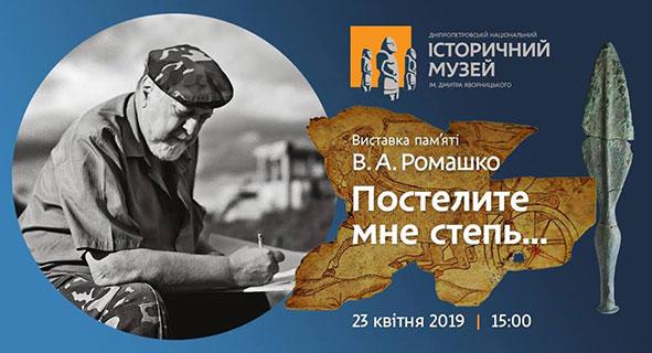 Выставка памяти Владимира Андреевича Ромашко «Постелите мне степь»