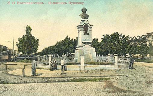 Екскурсія «Невідомий Катеринослав: Пушкінський проспект»
