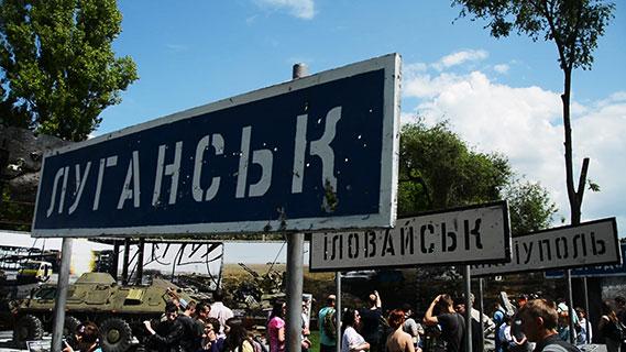 Музей «Шляхами Донбасу»