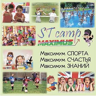 Летний детский лагерь St Maximus Camp