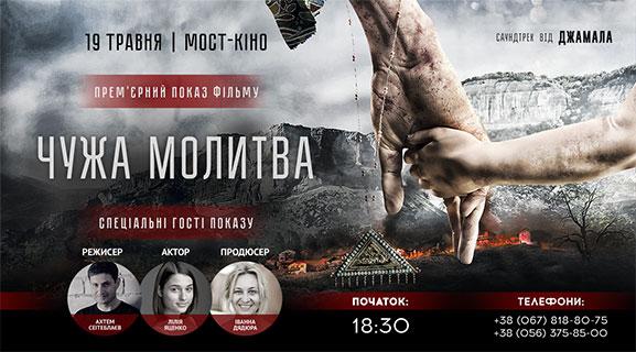Прем'єрний показ фільму Ахтема Сеітаблаєва «Чужа молитва»