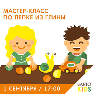СОЛНЕЧНЫЙ ИЮЛЬ & АВГУСТ В BARTO KIDS