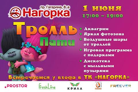 День защиты детей в ТК «НАГОРКА»