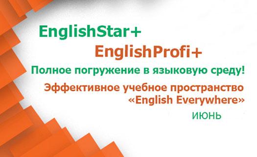 EnglishStar + & EnglishProfi+
